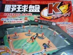 野球盤ドクターK
