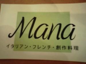 「マナ」さん