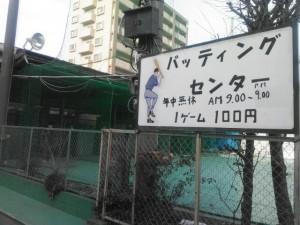 梅田バッティングセンター