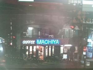 喫茶MACHIYA