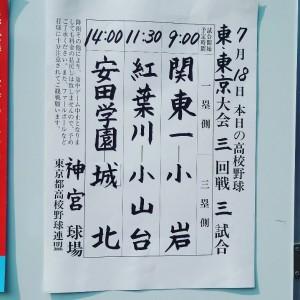 東東京予選