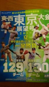 東西東京大会