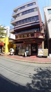 横浜中華料理店